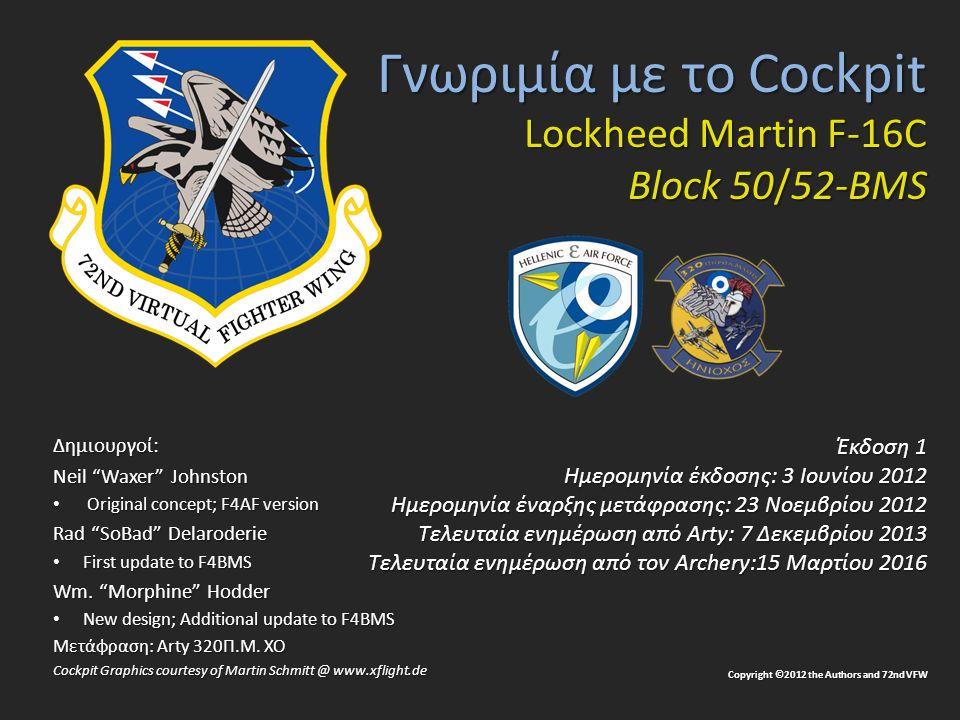 """Γνωριμία με το Cockpit Lockheed Martin F-16C Block 50/52-BMS Δημιουργοί: Neil """"Waxer"""" Johnston Original concept; F4AF version Original concept; F4AF v"""