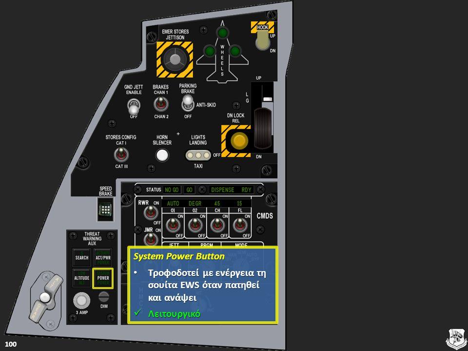System Power Button System Power Button Τροφοδοτεί με ενέργεια τη σουίτα EWS όταν πατηθεί και ανάψει Τροφοδοτεί με ενέργεια τη σουίτα EWS όταν πατηθεί και ανάψει Τροφοδοτεί με ενέργεια τη σουίτα EWS όταν πατηθεί και ανάψει Τροφοδοτεί με ενέργεια τη σουίτα EWS όταν πατηθεί και ανάψει Λειτουργικό Λειτουργικό Λειτουργικό 100