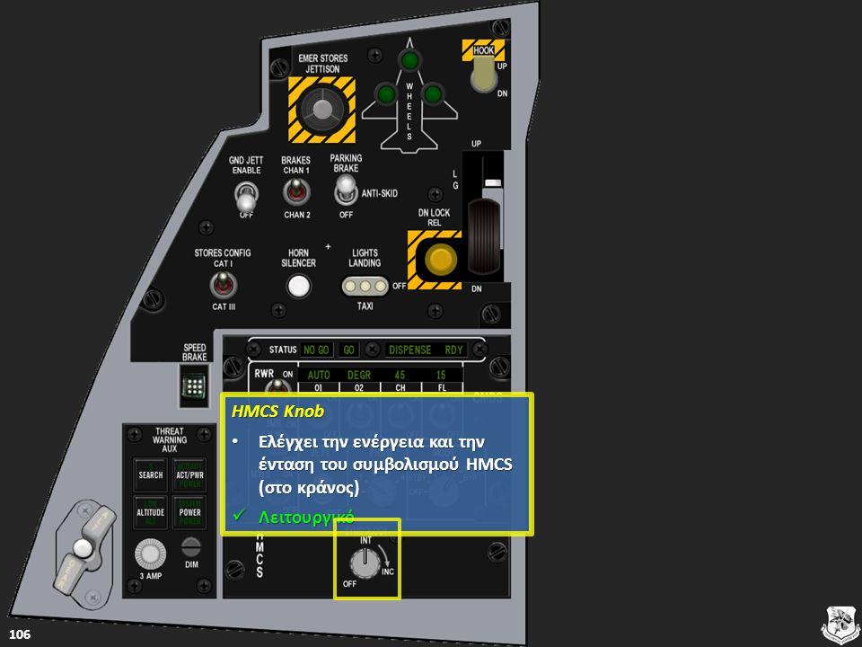 HMCS Knob HMCS Knob Ελέγχει την ενέργεια και την ένταση του συμβολισμού HMCS (στο κράνος) Ελέγχει την ενέργεια και την ένταση του συμβολισμού HMCS (στο κράνος) Ελέγχει την ενέργεια και την ένταση του συμβολισμού HMCS (στο κράνος) Ελέγχει την ενέργεια και την ένταση του συμβολισμού HMCS (στο κράνος) Λειτουργικό Λειτουργικό Λειτουργικό 106