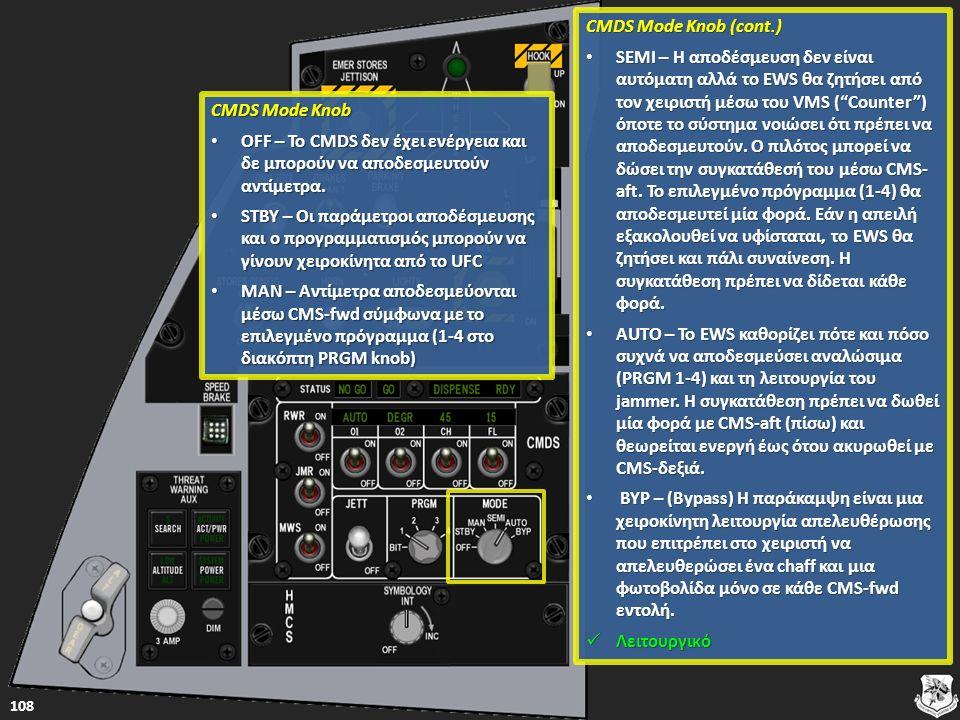 CMDS Mode Knob CMDS Mode Knob OFF – Το CMDS δεν έχει ενέργεια και δε μπορούν να αποδεσμευτούν αντίμετρα.