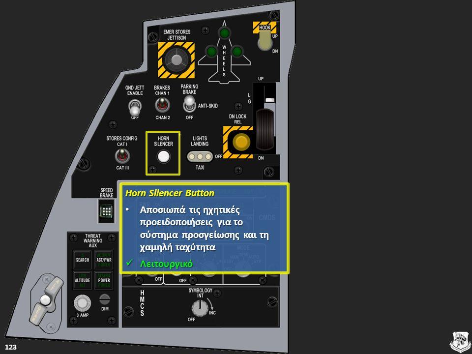 Horn Silencer Button Horn Silencer Button Αποσιωπά τις ηχητικές προειδοποιήσεις για το σύστημα προσγείωσης και τη χαμηλή ταχύτητα Αποσιωπά τις ηχητικές προειδοποιήσεις για το σύστημα προσγείωσης και τη χαμηλή ταχύτητα Αποσιωπά τις ηχητικές προειδοποιήσεις για το σύστημα προσγείωσης και τη χαμηλή ταχύτητα Αποσιωπά τις ηχητικές προειδοποιήσεις για το σύστημα προσγείωσης και τη χαμηλή ταχύτητα Λειτουργικό Λειτουργικό Λειτουργικό 123