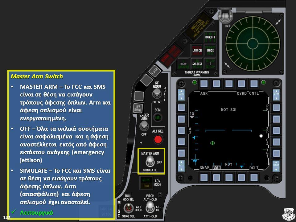 Master Arm Switch Master Arm Switch MASTER ARM – Το FCC και SMS είναι σε θέση να εισάγουν τρόπους άφεσης όπλων.