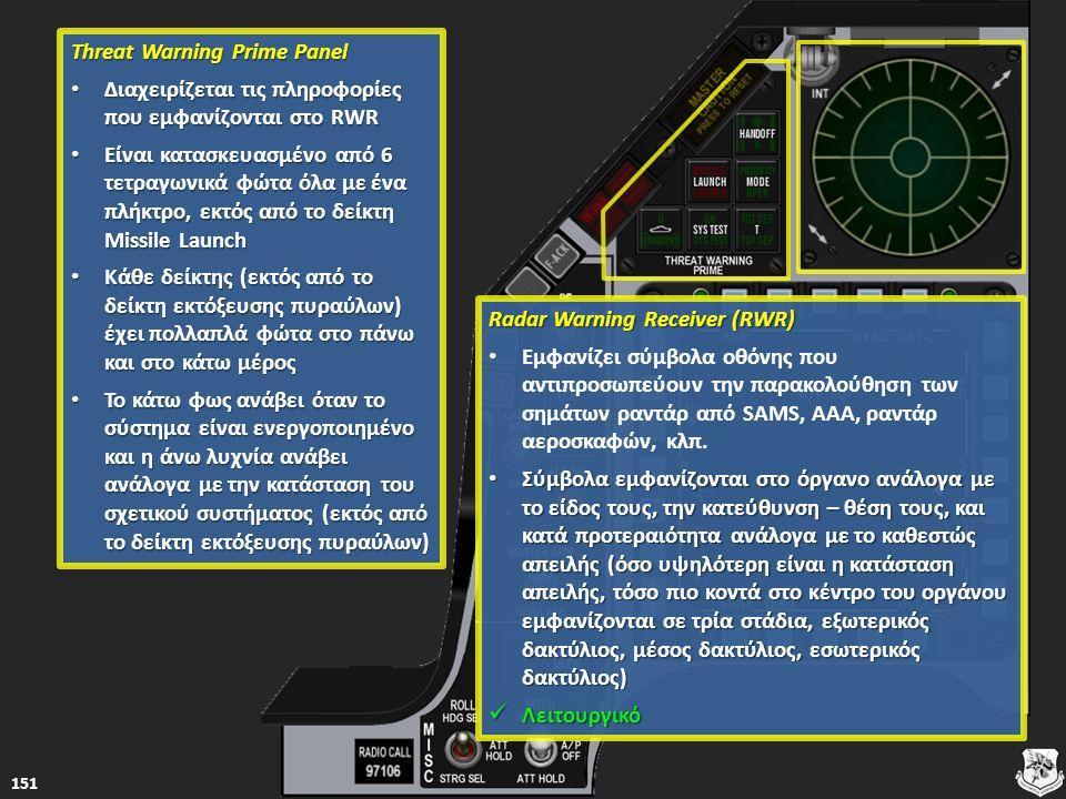 Radar Warning Receiver (RWR) Radar Warning Receiver (RWR) Εμφανίζει σύμβολα οθόνης που αντιπροσωπεύουν την παρακολούθηση των σημάτων ραντάρ από SAMS,