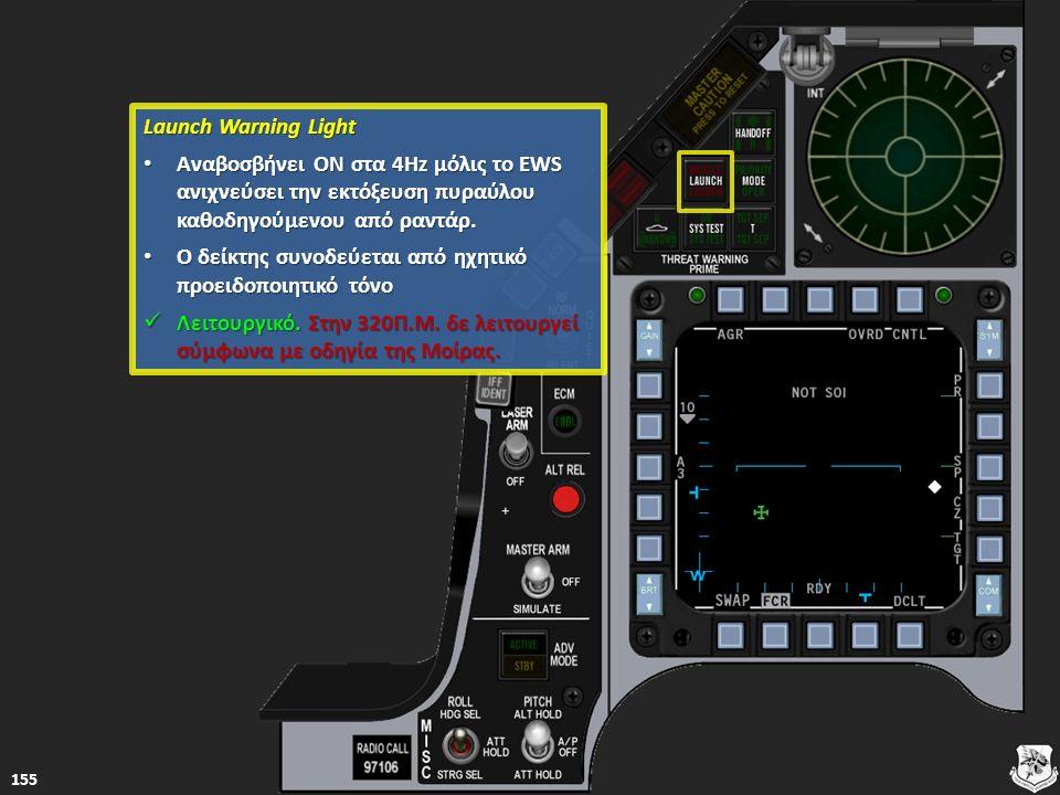 Launch Warning Light Launch Warning Light Αναβοσβήνει ON στα 4Hz μόλις το EWS ανιχνεύσει την εκτόξευση πυραύλου καθοδηγούμενου από ραντάρ. Αναβοσβήνει