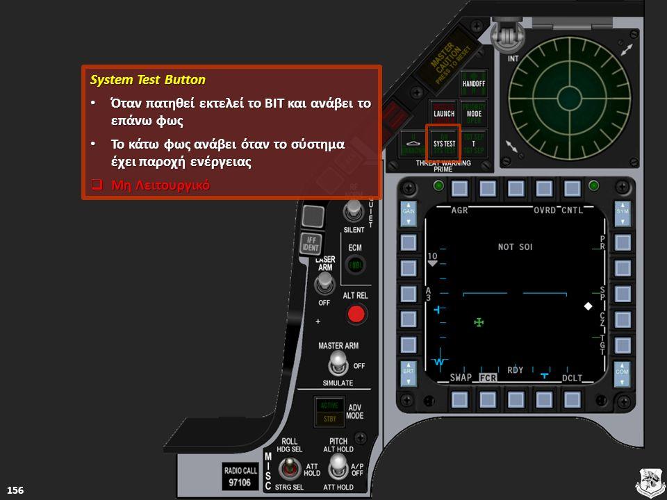 System Test Button System Test Button Όταν πατηθεί εκτελεί το BIT και ανάβει το επάνω φως Όταν πατηθεί εκτελεί το BIT και ανάβει το επάνω φως Όταν πατ
