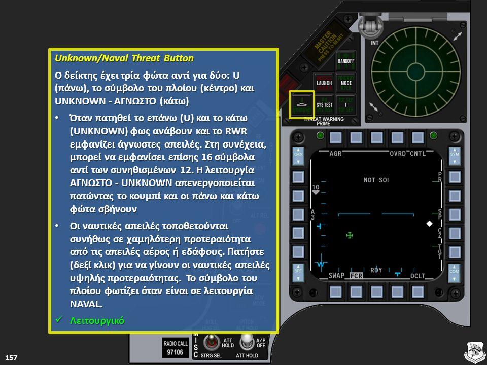 Unknown/Naval Threat Button Unknown/Naval Threat Button Ο δείκτης έχει τρία φώτα αντί για δύο: U (πάνω), το σύμβολο του πλοίου (κέντρο) και UNKNOWN -