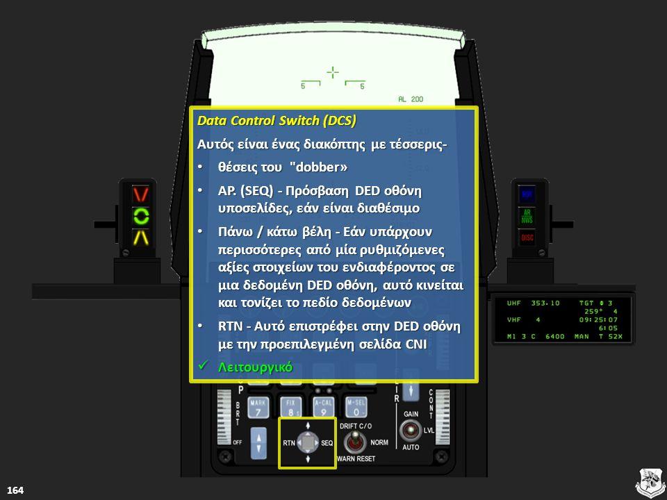 Data Control Switch (DCS) Data Control Switch (DCS) Αυτός είναι ένας διακόπτης με τέσσερις- Αυτός είναι ένας διακόπτης με τέσσερις- θέσεις του