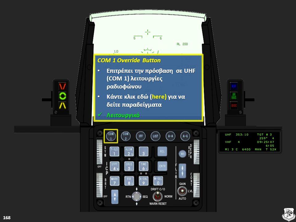 COM 1 Override Button COM 1 Override Button Επιτρέπει την πρόσβαση σε UHF (COM 1) λειτουργίες ραδιοφώνου Επιτρέπει την πρόσβαση σε UHF (COM 1) λειτουρ
