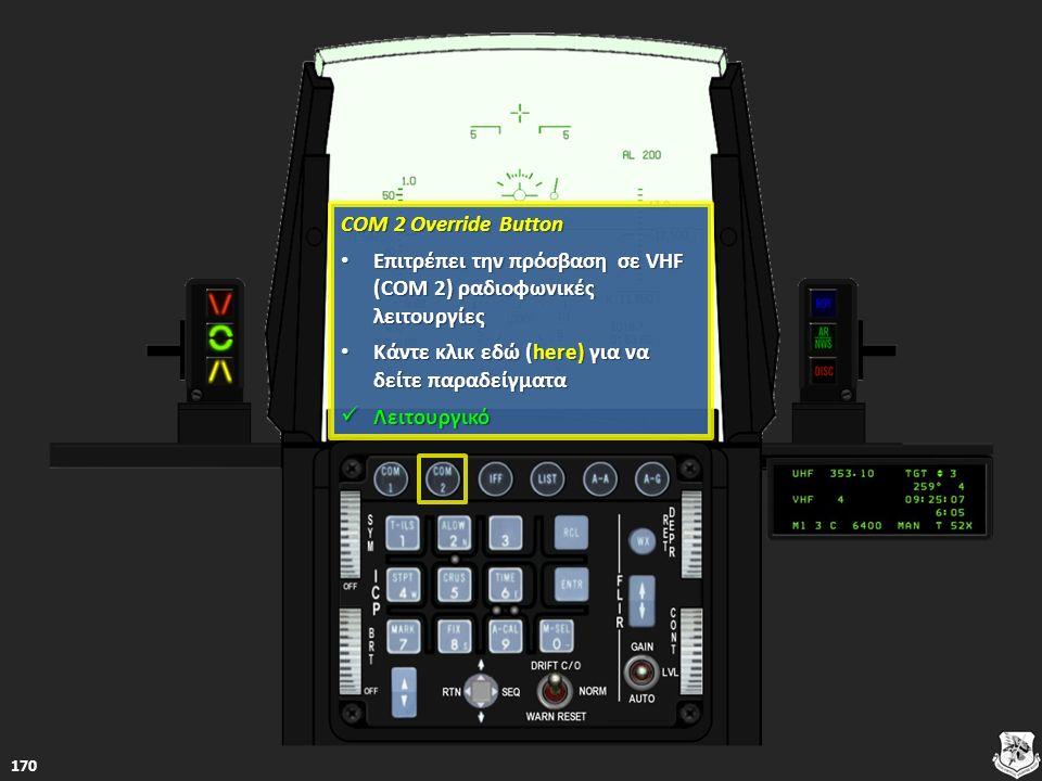 COM 2 Override Button COM 2 Override Button Επιτρέπει την πρόσβαση σε VHF (COM 2) ραδιοφωνικές λειτουργίες Επιτρέπει την πρόσβαση σε VHF (COM 2) ραδιο