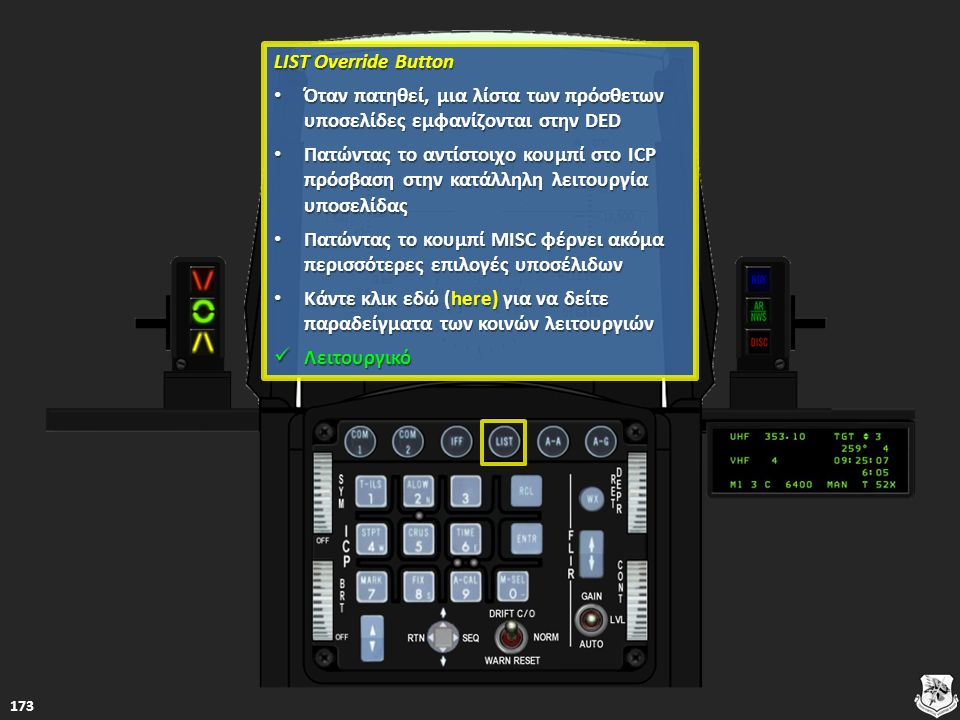 LIST Override Button LIST Override Button Όταν πατηθεί, μια λίστα των πρόσθετων υποσελίδες εμφανίζονται στην DED Όταν πατηθεί, μια λίστα των πρόσθετων
