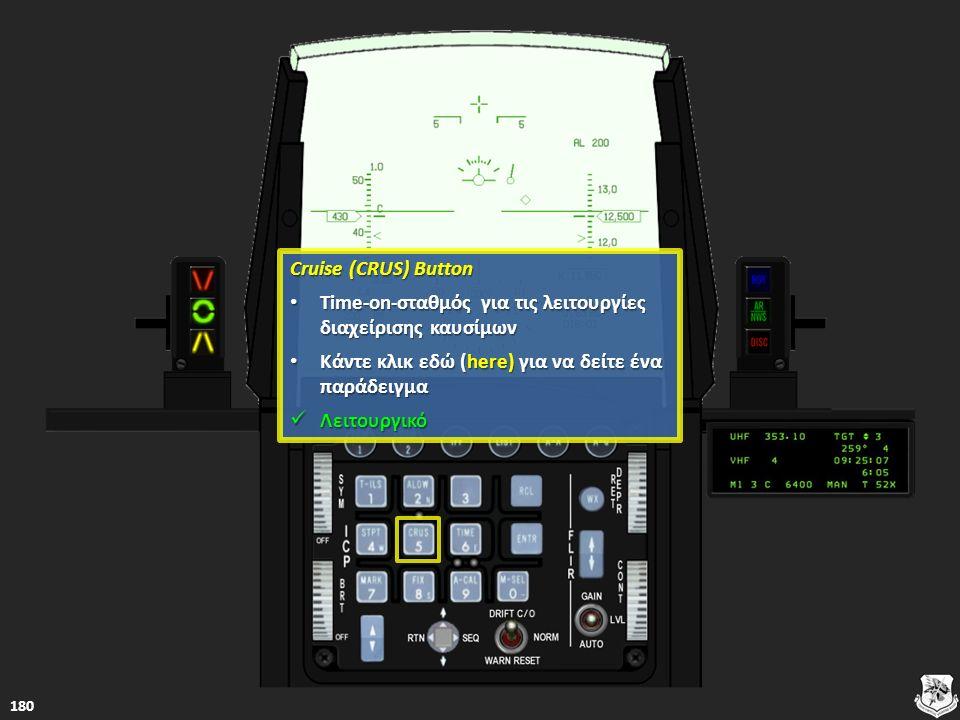 Cruise (CRUS) Button Cruise (CRUS) Button Time-on-σταθμός για τις λειτουργίες διαχείρισης καυσίμων Time-on-σταθμός για τις λειτουργίες διαχείρισης καυ