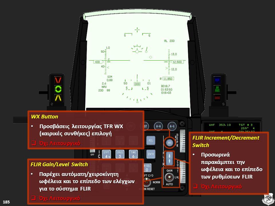 FLIR Increment/Decrement Switch FLIR Increment/Decrement Switch Προσωρινά παρακάμπτει την ωφέλεια και το επίπεδο των ρυθμίσεων FLIR Προσωρινά παρακάμπ