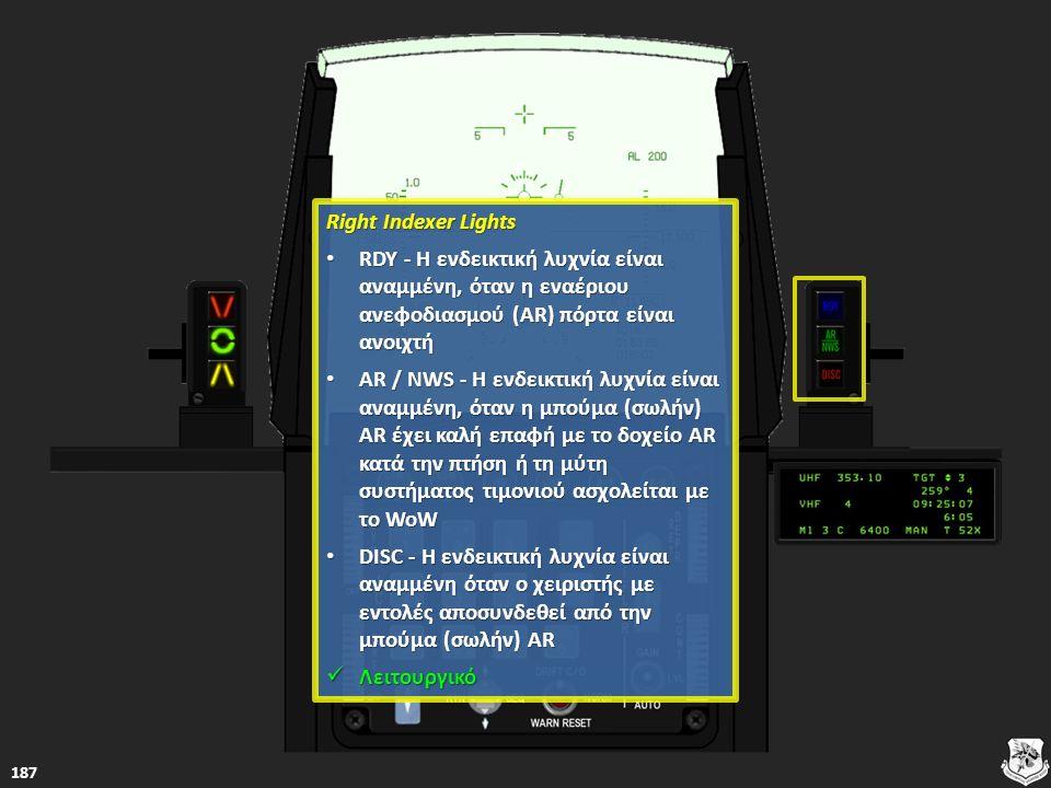 Right Indexer Lights Right Indexer Lights RDY - Η ενδεικτική λυχνία είναι αναμμένη, όταν η εναέριου ανεφοδιασμού (AR) πόρτα είναι ανοιχτή RDY - Η ενδε