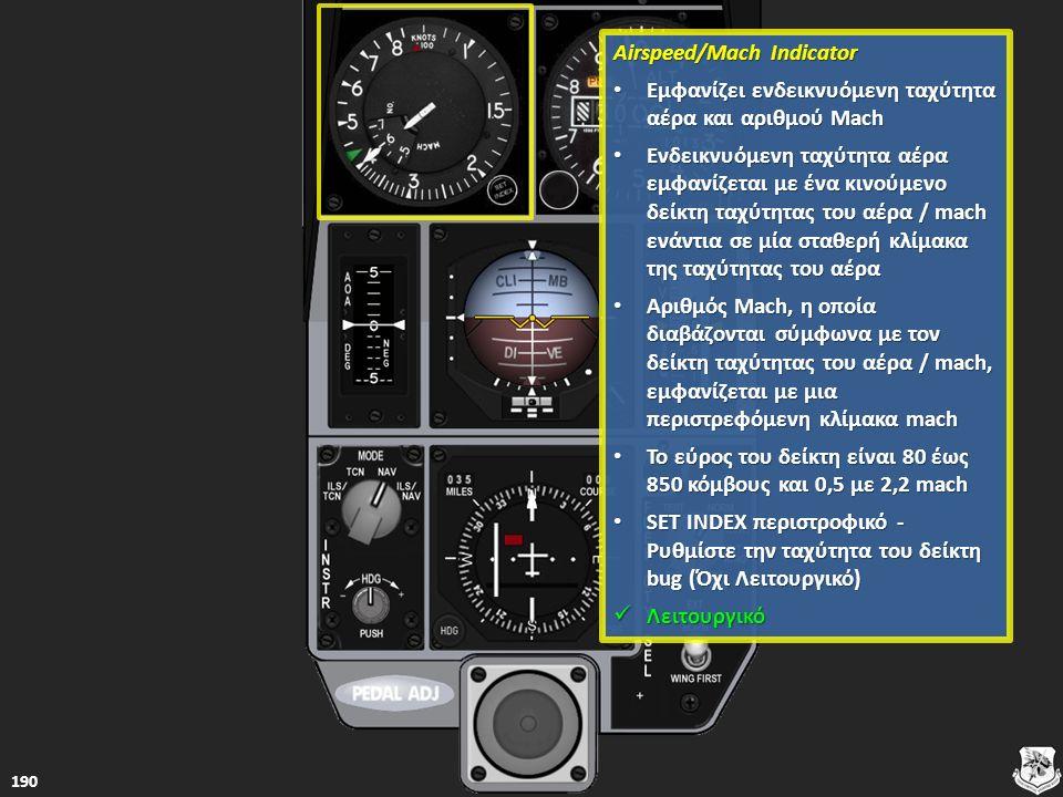 Airspeed/Mach Indicator Airspeed/Mach Indicator Εμφανίζει ενδεικνυόμενη ταχύτητα αέρα και αριθμού Mach Εμφανίζει ενδεικνυόμενη ταχύτητα αέρα και αριθμ