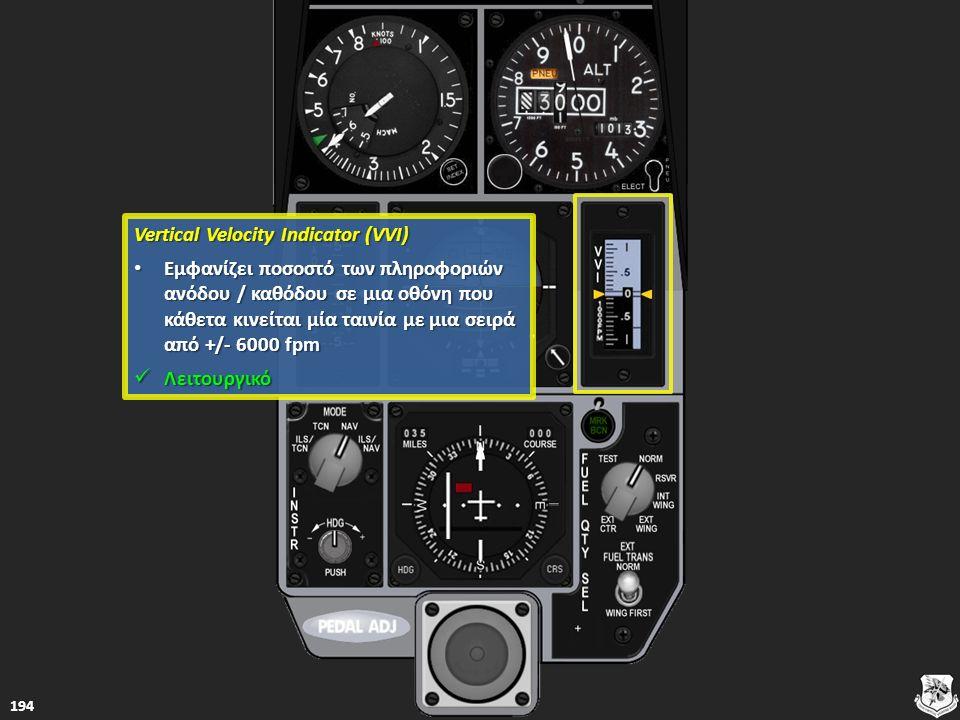 Vertical Velocity Indicator (VVI) Vertical Velocity Indicator (VVI) Εμφανίζει ποσοστό των πληροφοριών ανόδου / καθόδου σε μια οθόνη που κάθετα κινείτα