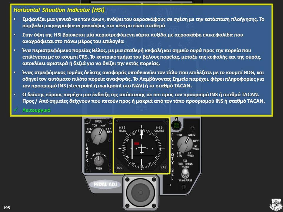 Horizontal Situation Indicator (HSI) Horizontal Situation Indicator (HSI) Εμφανίζει μια γενικά «εκ των άνω», ενόψει του αεροσκάφους σε σχέση με την κα