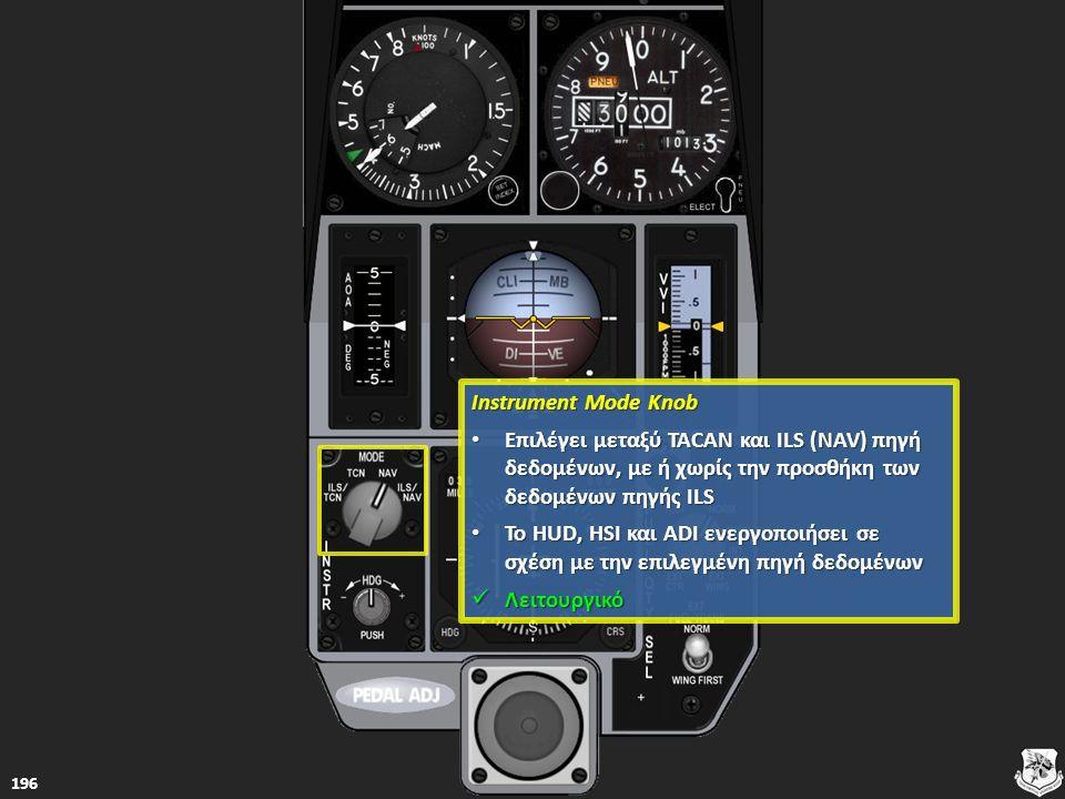 Instrument Mode Knob Instrument Mode Knob Επιλέγει μεταξύ TACAN και ILS (NAV) πηγή δεδομένων, με ή χωρίς την προσθήκη των δεδομένων πηγής ILS Επιλέγει