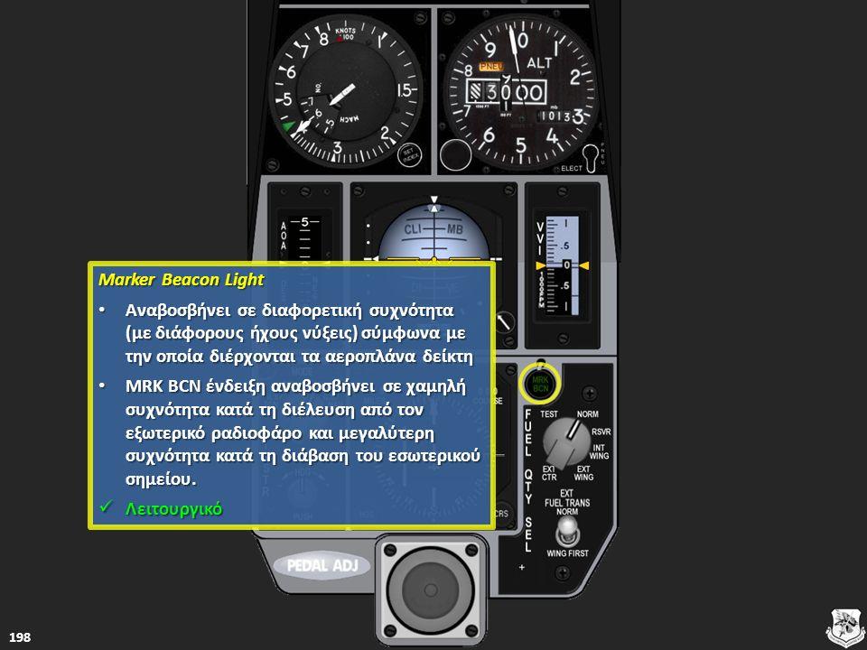 Marker Beacon Light Marker Beacon Light Αναβοσβήνει σε διαφορετική συχνότητα (με διάφορους ήχους νύξεις) σύμφωνα με την οποία διέρχονται τα αεροπλάνα