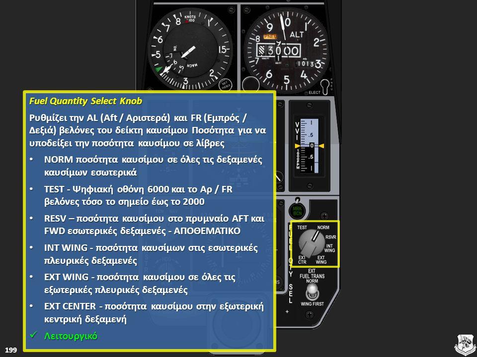Fuel Quantity Select Knob Fuel Quantity Select Knob Ρυθμίζει την AL (Aft / Αριστερά) και FR (Εμπρός / Δεξιά) βελόνες του δείκτη καυσίμου Ποσότητα για