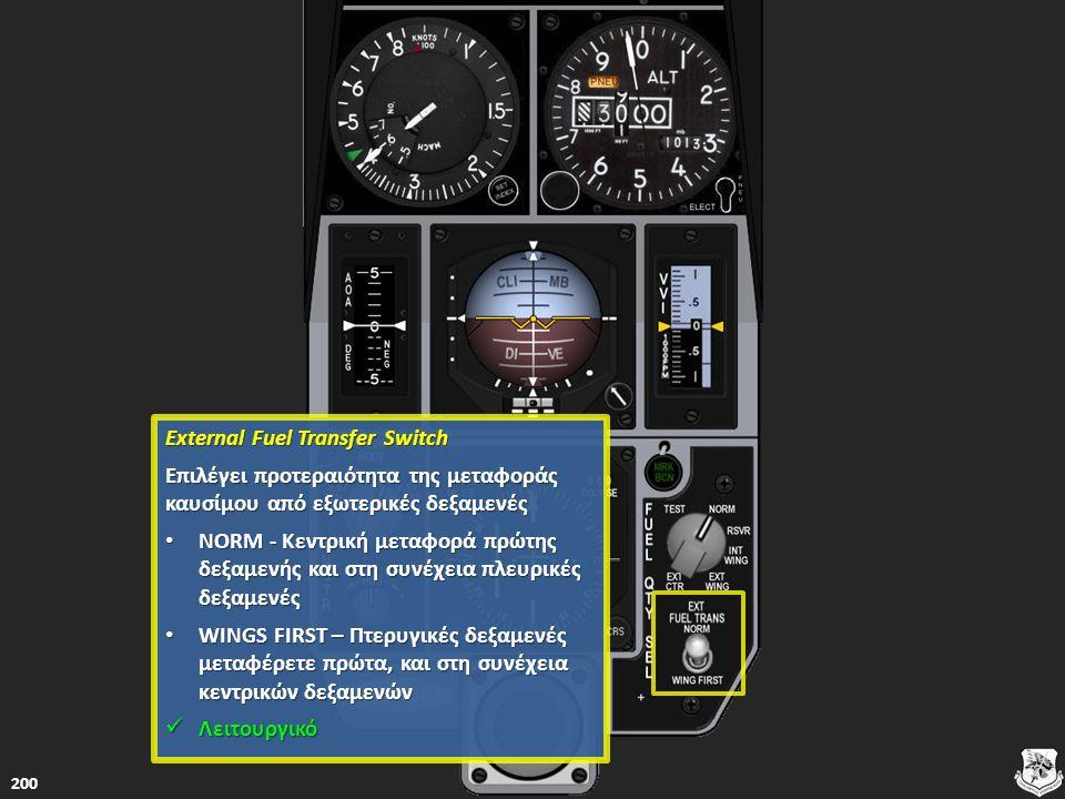 External Fuel Transfer Switch External Fuel Transfer Switch Επιλέγει προτεραιότητα της μεταφοράς καυσίμου από εξωτερικές δεξαμενές Επιλέγει προτεραιότ
