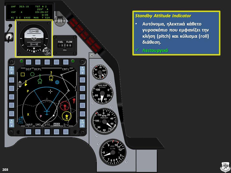 Standby Attitude Indicator Standby Attitude Indicator Αυτόνομα, ηλεκτικά κάθετο γυροσκόπιο που εμφανίζει την κλήση (pitch) και κύλισμα (roll) διάθεση.