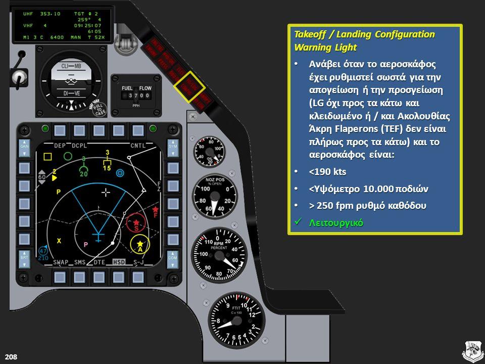 Takeoff / Landing Configuration Warning Light Takeoff / Landing Configuration Warning Light Ανάβει όταν το αεροσκάφος έχει ρυθμιστεί σωστά για την απο
