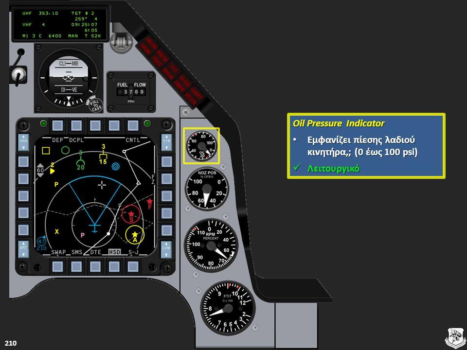 Oil Pressure Indicator Oil Pressure Indicator Εμφανίζει πίεσης λαδιού κινητήρα,; (0 έως 100 psi) Εμφανίζει πίεσης λαδιού κινητήρα,; (0 έως 100 psi) Εμ