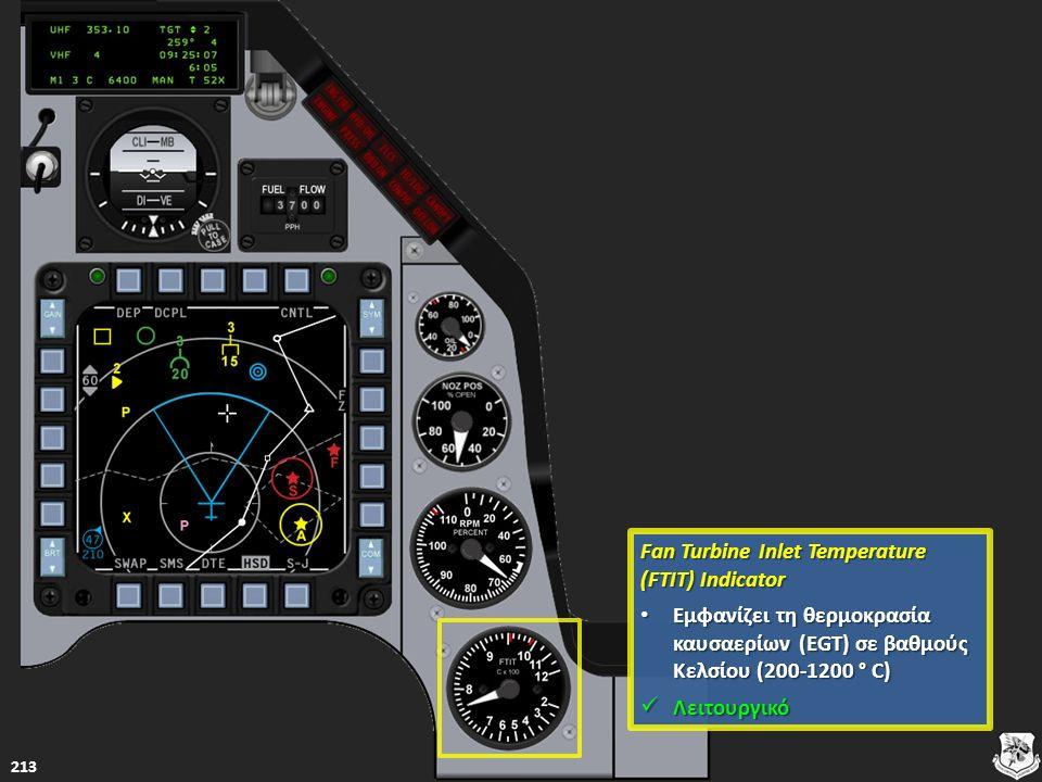 Fan Turbine Inlet Temperature (FTIT) Indicator Fan Turbine Inlet Temperature (FTIT) Indicator Εμφανίζει τη θερμοκρασία καυσαερίων (EGT) σε βαθμούς Κελ