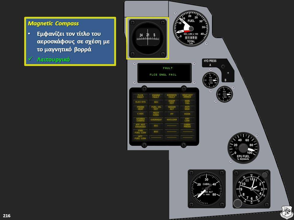 Magnetic Compass Magnetic Compass Εμφανίζει τον τίτλο του αεροσκάφους σε σχέση με το μαγνητικό βορρά Εμφανίζει τον τίτλο του αεροσκάφους σε σχέση με τ