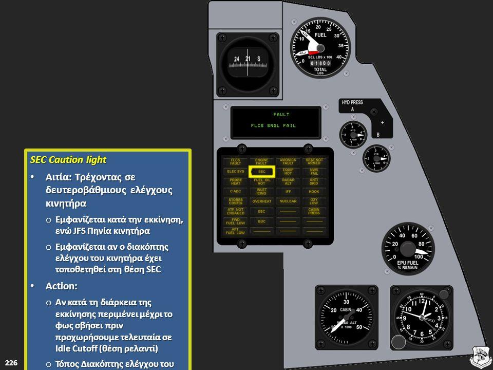 226 SEC Caution light SEC Caution light Αιτία: Τρέχοντας σε δευτεροβάθμιους ελέγχους κινητήρα Αιτία: Τρέχοντας σε δευτεροβάθμιους ελέγχους κινητήρα Αι