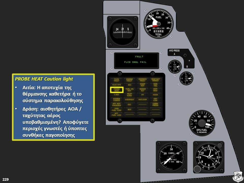 229 PROBE HEAT Caution light PROBE HEAT Caution light Αιτία: Η αποτυχία της θέρμανσης καθετήρα ή το σύστημα παρακολούθησης Αιτία: Η αποτυχία της θέρμα