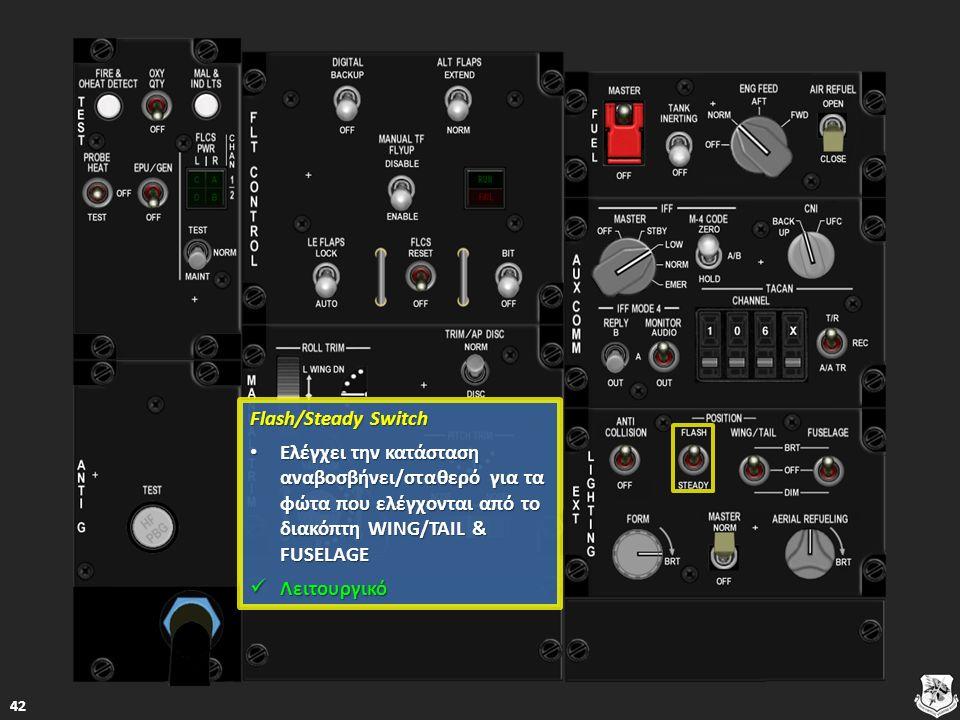 Flash/Steady Switch Flash/Steady Switch Ελέγχει την κατάσταση αναβοσβήνει/σταθερό για τα φώτα που ελέγχονται από το διακόπτη WING/TAIL & FUSELAGE Ελέγχει την κατάσταση αναβοσβήνει/σταθερό για τα φώτα που ελέγχονται από το διακόπτη WING/TAIL & FUSELAGE Ελέγχει την κατάσταση αναβοσβήνει/σταθερό για τα φώτα που ελέγχονται από το διακόπτη WING/TAIL & FUSELAGE Ελέγχει την κατάσταση αναβοσβήνει/σταθερό για τα φώτα που ελέγχονται από το διακόπτη WING/TAIL & FUSELAGE Λειτουργικό Λειτουργικό Λειτουργικό 42