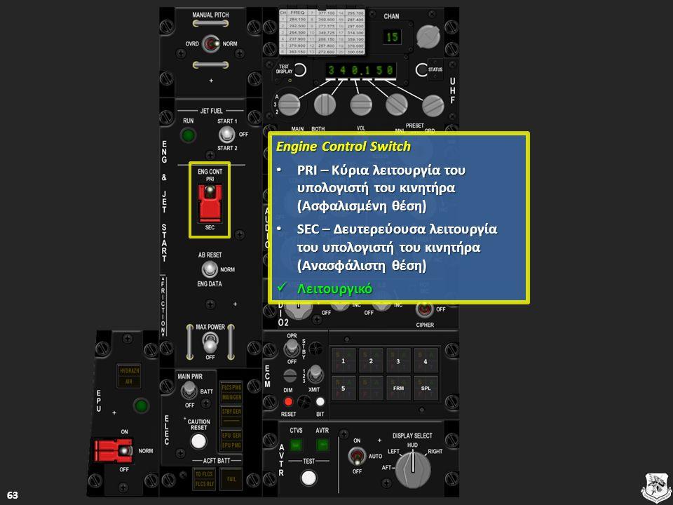 Engine Control Switch Engine Control Switch PRI – Κύρια λειτουργία του υπολογιστή του κινητήρα (Ασφαλισμένη θέση) PRI – Κύρια λειτουργία του υπολογιστή του κινητήρα (Ασφαλισμένη θέση) PRI – Κύρια λειτουργία του υπολογιστή του κινητήρα (Ασφαλισμένη θέση) PRI – Κύρια λειτουργία του υπολογιστή του κινητήρα (Ασφαλισμένη θέση) SEC – Δευτερεύουσα λειτουργία του υπολογιστή του κινητήρα (Ανασφάλιστη θέση) SEC – Δευτερεύουσα λειτουργία του υπολογιστή του κινητήρα (Ανασφάλιστη θέση) SEC – Δευτερεύουσα λειτουργία του υπολογιστή του κινητήρα (Ανασφάλιστη θέση) SEC – Δευτερεύουσα λειτουργία του υπολογιστή του κινητήρα (Ανασφάλιστη θέση) Λειτουργικό Λειτουργικό Λειτουργικό 63
