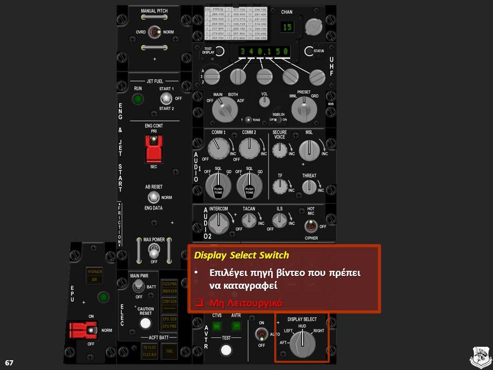 Display Select Switch Display Select Switch Επιλέγει πηγή βίντεο που πρέπει να καταγραφεί Επιλέγει πηγή βίντεο που πρέπει να καταγραφεί Επιλέγει πηγή βίντεο που πρέπει να καταγραφεί Επιλέγει πηγή βίντεο που πρέπει να καταγραφεί  Μη Λειτουργικό Μη Λειτουργικό Μη Λειτουργικό 67