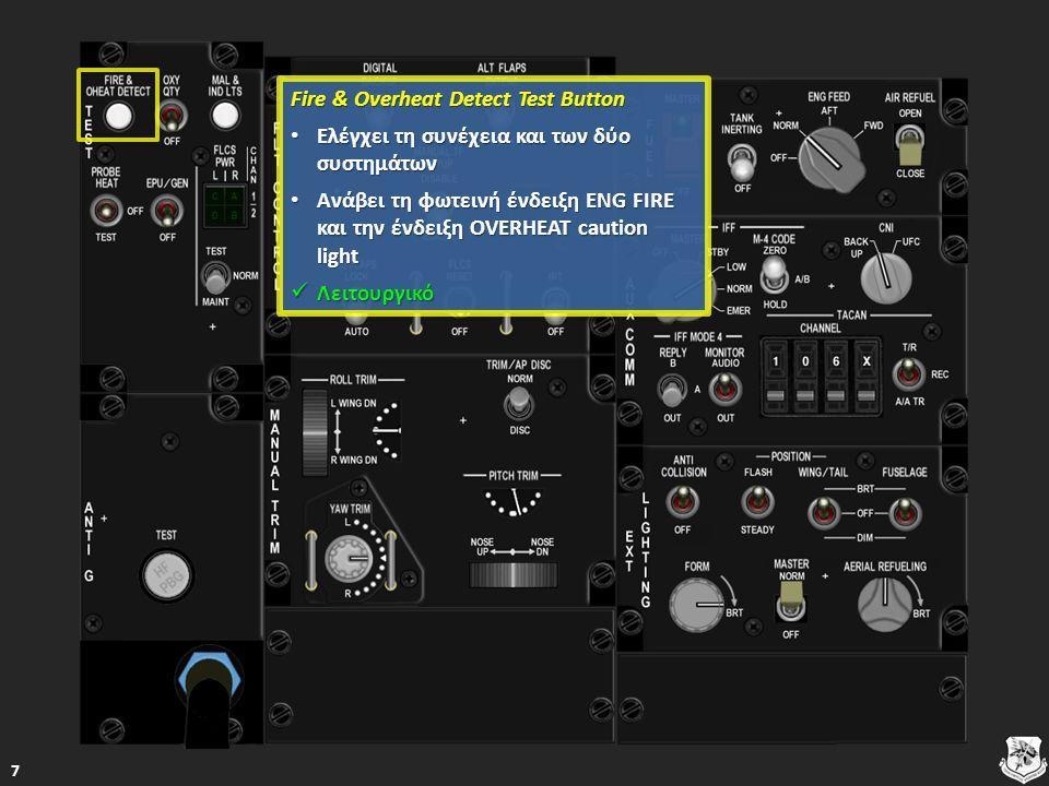 Manual Terrain Following Radar Fly-up Switch Manual Terrain Following Radar Fly-up Switch Είναι για να ενεργοποιεί ή απενεργοποιεί την προστασία FLYUP σε χειροκίνητο manual TF (Terrain Following) αλλά δεν είναι λειτουργικό σε αυτή την έκδοση του Block F-16C Είναι για να ενεργοποιεί ή απενεργοποιεί την προστασία FLYUP σε χειροκίνητο manual TF (Terrain Following) αλλά δεν είναι λειτουργικό σε αυτή την έκδοση του Block F-16C Είναι για να ενεργοποιεί ή απενεργοποιεί την προστασία FLYUP σε χειροκίνητο manual TF (Terrain Following) αλλά δεν είναι λειτουργικό σε αυτή την έκδοση του Block F-16C Είναι για να ενεργοποιεί ή απενεργοποιεί την προστασία FLYUP σε χειροκίνητο manual TF (Terrain Following) αλλά δεν είναι λειτουργικό σε αυτή την έκδοση του Block F-16C  Μη Λειτουργικό Μη Λειτουργικό Μη Λειτουργικό 18