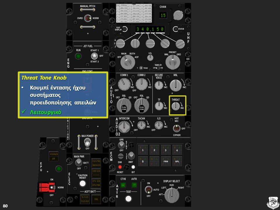 Threat Tone Knob Threat Tone Knob Κουμπί έντασης ήχου συστήματος προειδοποίησης απειλών Κουμπί έντασης ήχου συστήματος προειδοποίησης απειλών Κουμπί έντασης ήχου συστήματος προειδοποίησης απειλών Κουμπί έντασης ήχου συστήματος προειδοποίησης απειλών Λειτουργικό Λειτουργικό Λειτουργικό 80