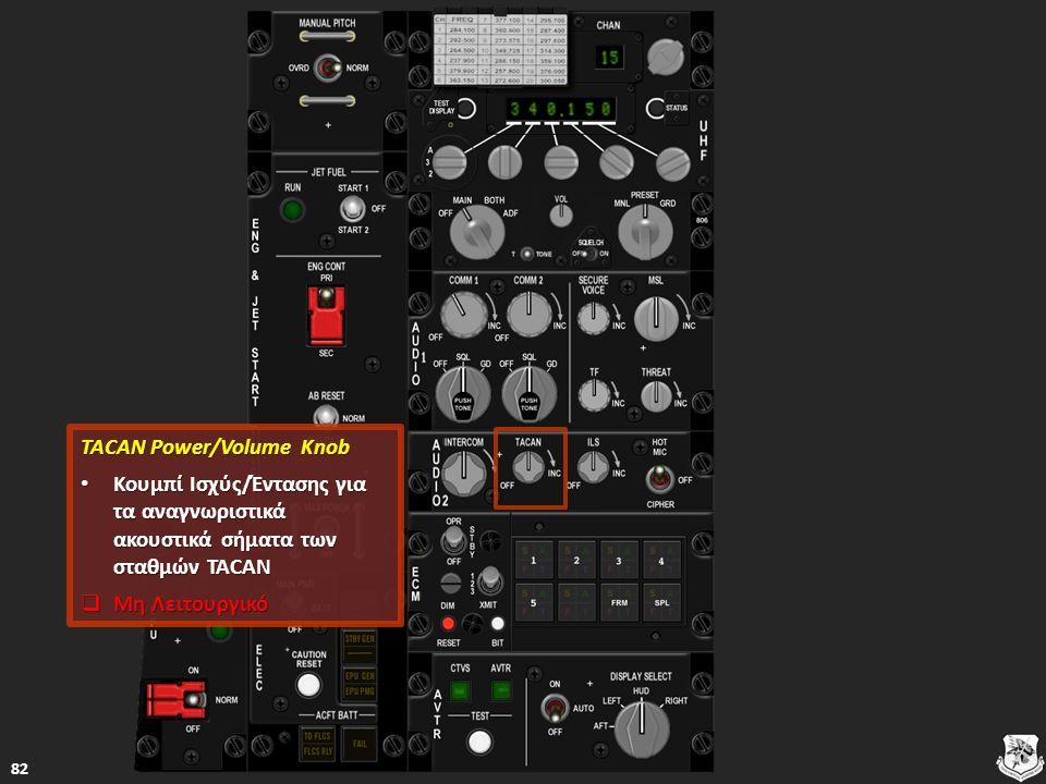 TACAN Power/Volume Knob TACAN Power/Volume Knob Κουμπί Ισχύς/Έντασης για τα αναγνωριστικά ακουστικά σήματα των σταθμών TACAN Κουμπί Ισχύς/Έντασης για τα αναγνωριστικά ακουστικά σήματα των σταθμών TACAN Κουμπί Ισχύς/Έντασης για τα αναγνωριστικά ακουστικά σήματα των σταθμών TACAN Κουμπί Ισχύς/Έντασης για τα αναγνωριστικά ακουστικά σήματα των σταθμών TACAN  Μη Λειτουργικό Μη Λειτουργικό Μη Λειτουργικό 82