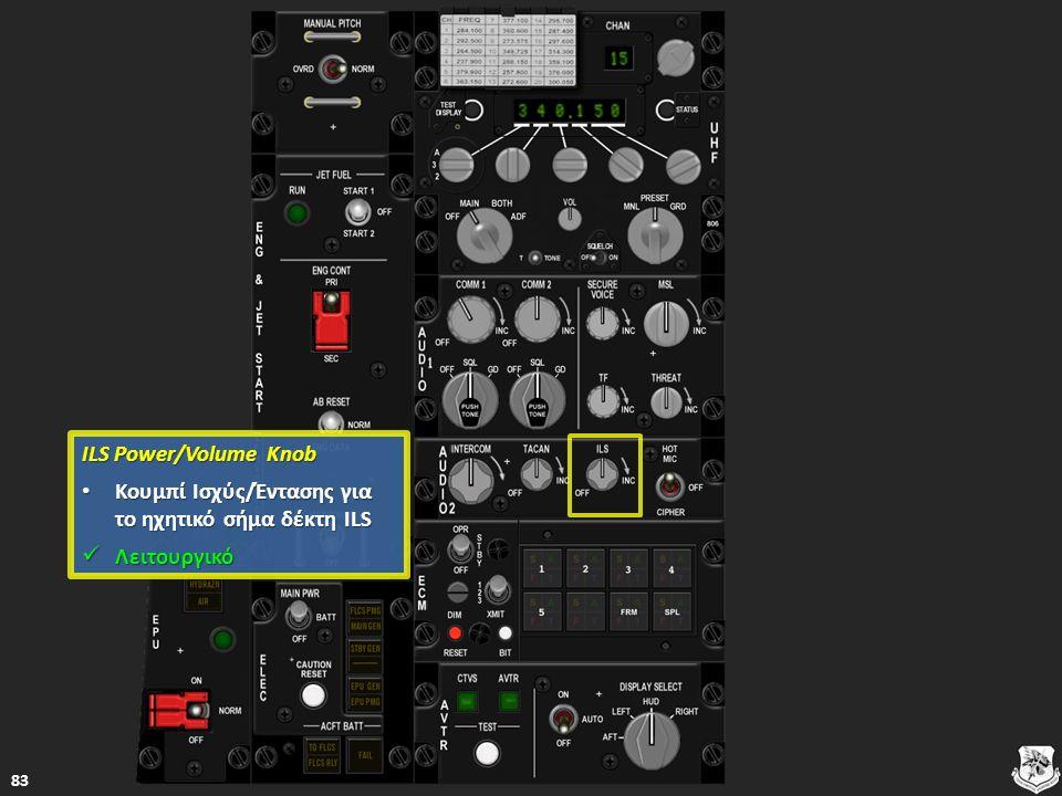 ILS Power/Volume Knob ILS Power/Volume Knob Κουμπί Ισχύς/Έντασης για το ηχητικό σήμα δέκτη ILS Κουμπί Ισχύς/Έντασης για το ηχητικό σήμα δέκτη ILS Κουμπί Ισχύς/Έντασης για το ηχητικό σήμα δέκτη ILS Κουμπί Ισχύς/Έντασης για το ηχητικό σήμα δέκτη ILS Λειτουργικό Λειτουργικό Λειτουργικό 83