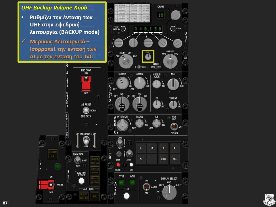 UHF Backup Volume Knob UHF Backup Volume Knob Ρυθμίζει την ένταση των UHF στην εφεδρική λειτουργία (BACKUP mode) Ρυθμίζει την ένταση των UHF στην εφεδρική λειτουργία (BACKUP mode) Ρυθμίζει την ένταση των UHF στην εφεδρική λειτουργία (BACKUP mode) Ρυθμίζει την ένταση των UHF στην εφεδρική λειτουργία (BACKUP mode) Μερικώς Λειτουργικό – Ισορροπεί την ένταση των AI με την ένταση του IVC Μερικώς Λειτουργικό – Ισορροπεί την ένταση των AI με την ένταση του IVC Μερικώς Λειτουργικό – Ισορροπεί την ένταση των AI με την ένταση του IVC Μερικώς Λειτουργικό – Ισορροπεί την ένταση των AI με την ένταση του IVC 87