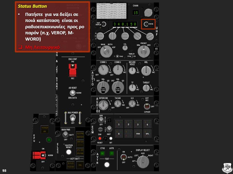 Status Button Status Button Πατήστε για να δείξει σε ποιά κατάσταση είναι οι ραδιοεπικοινωνίες προς ρο παρόν (π.χ.