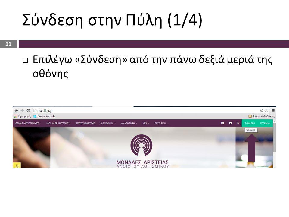 Σύνδεση στην Πύλη (1/4)  Επιλέγω «Σύνδεση» από την πάνω δεξιά μεριά της οθόνης 11