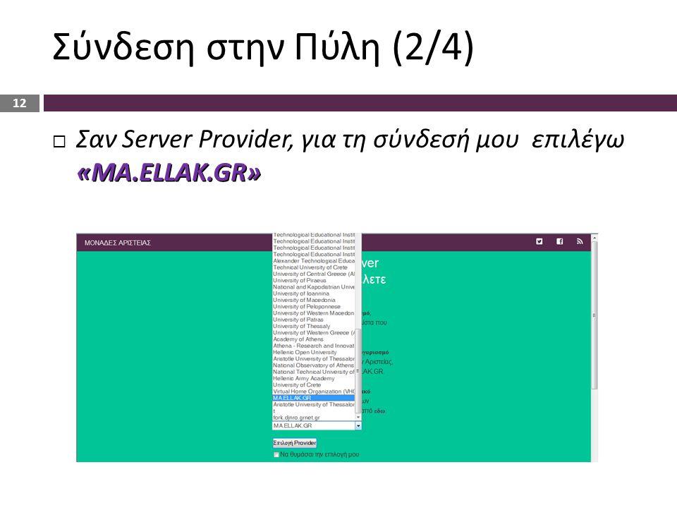 Σύνδεση στην Πύλη (2/4) «MA.ELLAK.GR»  Σαν Server Provider, για τη σύνδεσή μου επιλέγω «MA.ELLAK.GR» 12