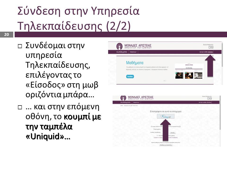 Σύνδεση στην Υπηρεσία Τηλεκπαίδευσης (2/2)  Συνδέομαι στην υπηρεσία Τηλεκπαίδευσης, επιλέγοντας το «Είσοδος» στη μωβ οριζόντια μπάρα… κουμπί με την ταμπέλα «Uniquid»…  … και στην επόμενη οθόνη, το κουμπί με την ταμπέλα «Uniquid»… 20