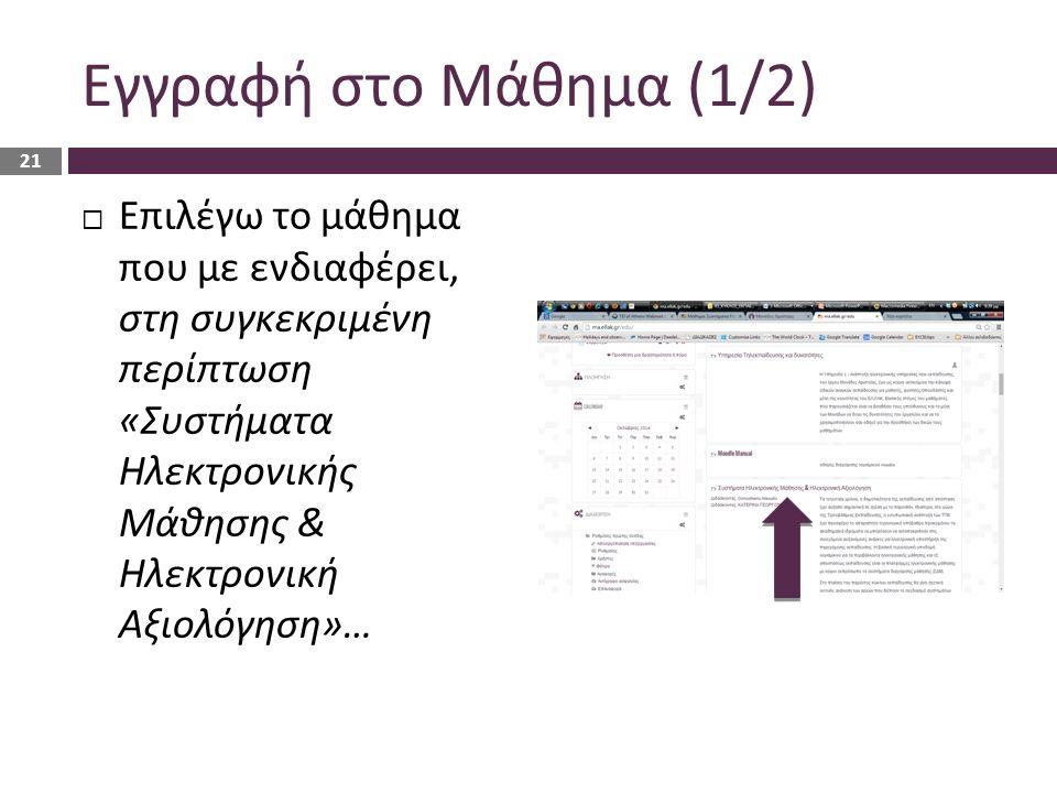 Εγγραφή στο Μάθημα (1/2)  Επιλέγω το μάθημα που με ενδιαφέρει, στη συγκεκριμένη περίπτωση «Συστήματα Ηλεκτρονικής Μάθησης & Ηλεκτρονική Αξιολόγηση»… 21