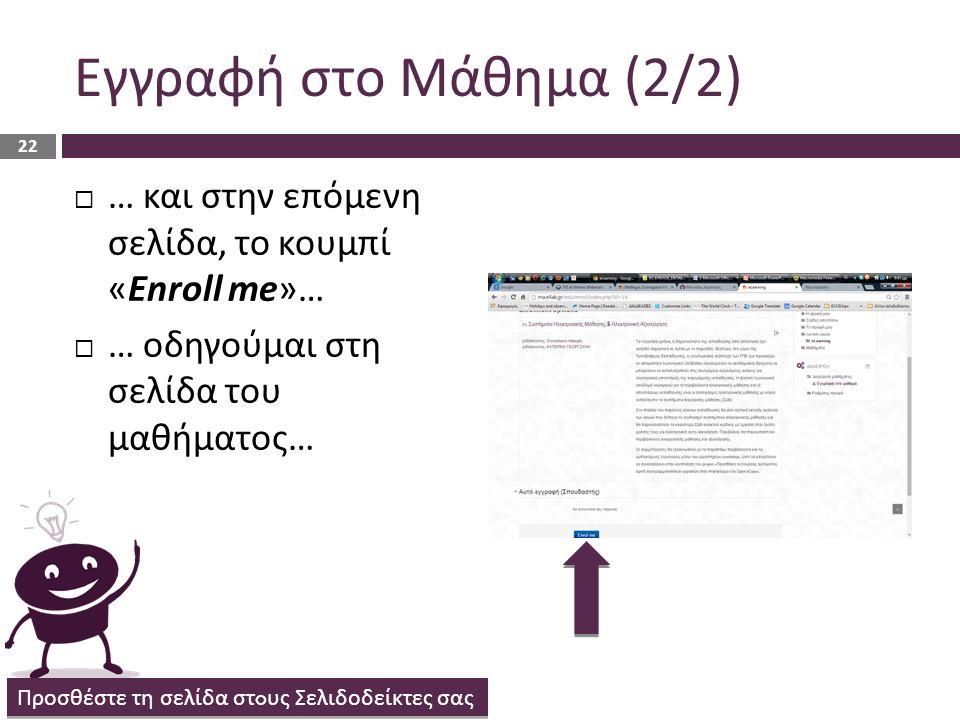 Εγγραφή στο Μάθημα (2/2)  … και στην επόμενη σελίδα, το κουμπί «Enroll me»…  … οδηγούμαι στη σελίδα του μαθήματος… Προσθέστε τη σελίδα στ o υς Σελιδοδείκτες σας 22