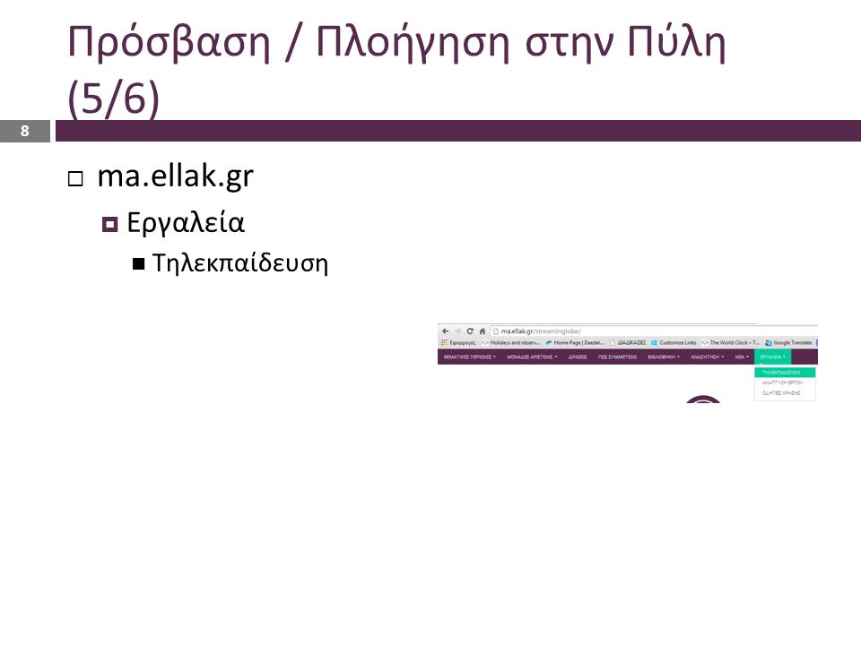 Πρόσβαση / Πλοήγηση στην Πύλη (5/6)  ma.ellak.gr  Εργαλεία Τηλεκπαίδευση 8