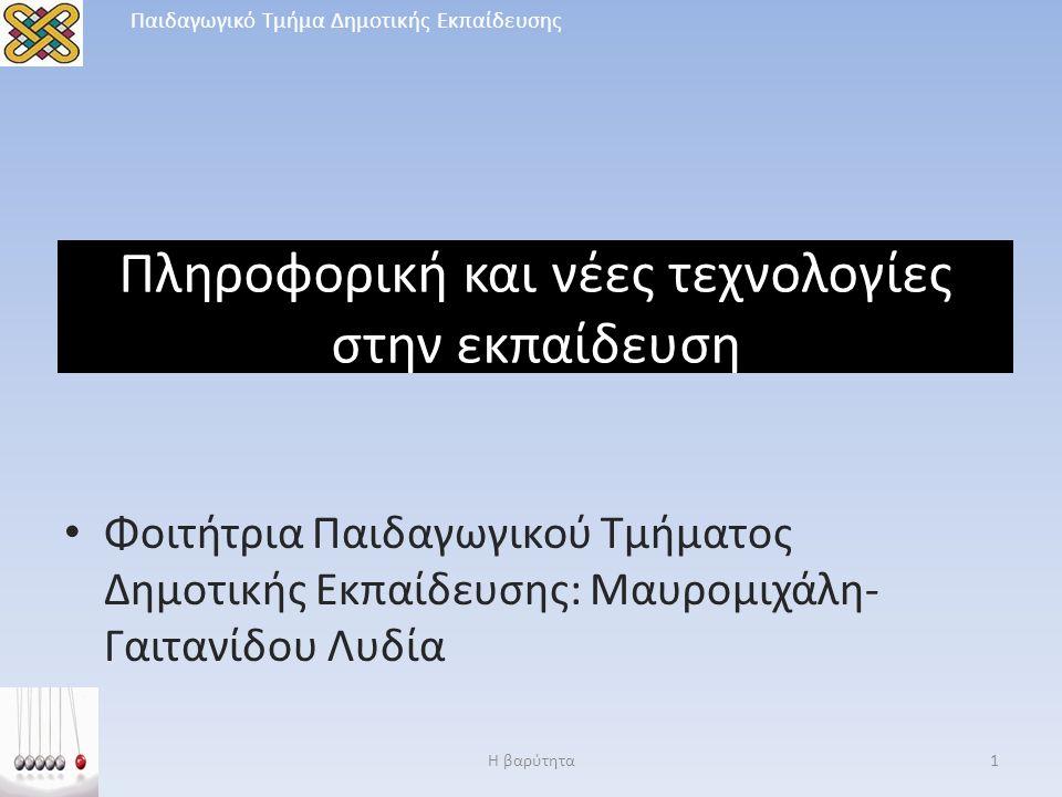 Πληροφορική και νέες τεχνολογίες στην εκπαίδευση Φοιτήτρια Παιδαγωγικού Τμήματος Δημοτικής Εκπαίδευσης: Μαυρομιχάλη- Γαιτανίδου Λυδία Η βαρύτητα1 Παιδαγωγικό Τμήμα Δημοτικής Εκπαίδευσης