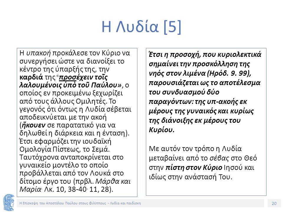 20 Η Επίσκεψη του Αποστόλου Παύλου στους Φιλίππους - Λυδία και παιδίσκη Η υπακοή προκάλεσε τον Κύριο να συνεργήσει ώστε να διανοίξει το κέντρο της ύπαρξής της, την καρδιά της « προσέχειν τοῖς λαλουμένοις ὑπὸ τοῦ Παύλου», ο οποίος εν προκειμένω ξεχωρίζει από τους άλλους Ομιλητές.