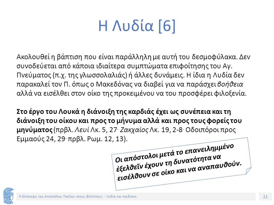 21 Η Επίσκεψη του Αποστόλου Παύλου στους Φιλίππους - Λυδία και παιδίσκη Ακολουθεί η βάπτιση που είναι παράλληλη με αυτή του δεσμοφύλακα.