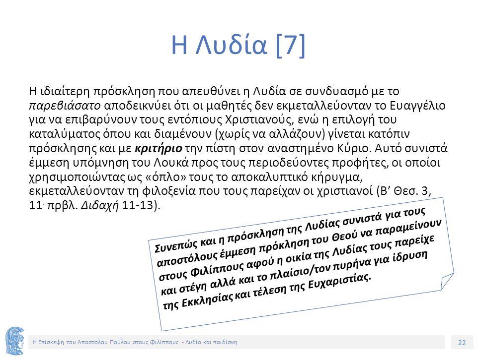 22 Η Επίσκεψη του Αποστόλου Παύλου στους Φιλίππους - Λυδία και παιδίσκη Η ιδιαίτερη πρόσκληση που απευθύνει η Λυδία σε συνδυασμό με το παρεβιάσατο αποδεικνύει ότι οι μαθητές δεν εκμεταλλεύονταν το Ευαγγέλιο για να επιβαρύνουν τους εντόπιους Χριστιανούς, ενώ η επιλογή του καταλύματος όπου και διαμένουν (χωρίς να αλλάζουν) γίνεται κατόπιν πρόσκλησης και με κριτήριο την πίστη στον αναστημένο Κύριο.